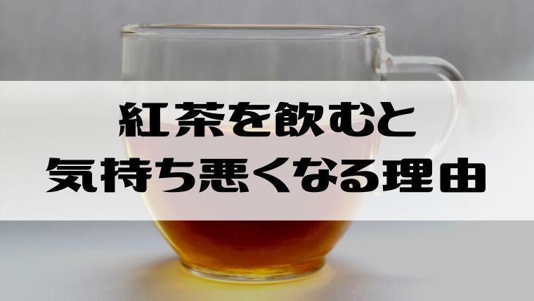 紅茶を飲むと気持ち悪くなる4つの原因!経験談と予防策をご紹介!