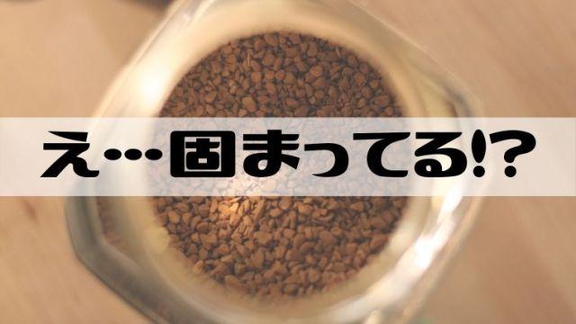 インスタントコーヒーが固まる!?元に戻す4つの方法や保存の仕方をご紹介!
