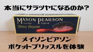 メイソンピアソン・ポケットブリッスルの口コミ