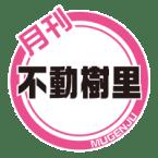 月刊不動樹里_logo