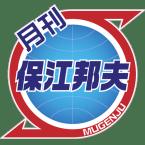 月刊保江邦夫_logo