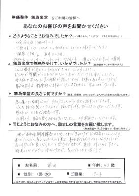前田様のご感想2