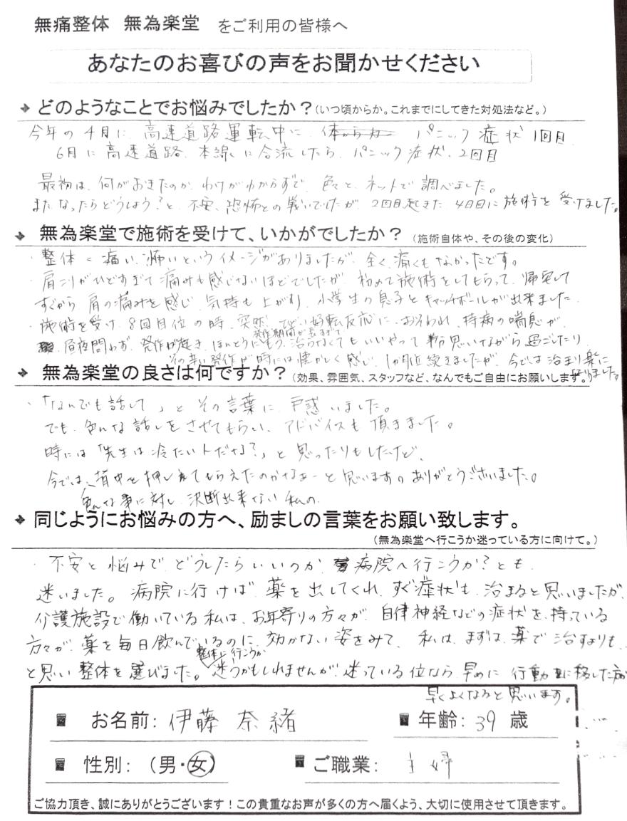 伊藤 奈緒様