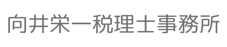 向井栄一税理士事務所