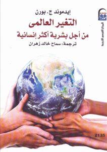 Read more about the article التغيير العالمي من اجل بشرية أكثر إنسانية