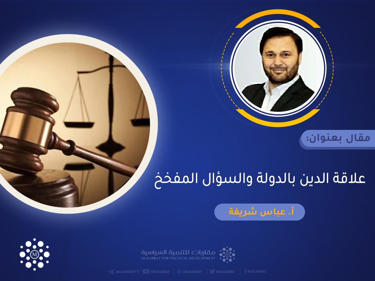 You are currently viewing علاقة الدين بالدولة والسؤال المفخخ