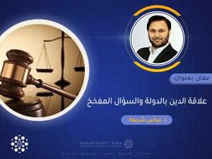 Read more about the article علاقة الدين بالدولة والسؤال المفخخ
