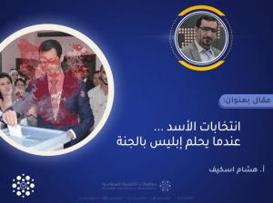 Read more about the article انتخابات الأسد … عندما يحلم إبليس بالجنة