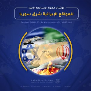 Read more about the article مؤشرات الضربة الإسرائيلية الأخيرة للمواقع الإيرانية شرق سوريا