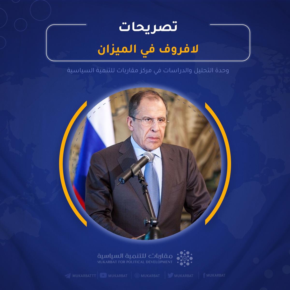 You are currently viewing تصريحات سيرغي لافروف وزير الخارجية الروسي