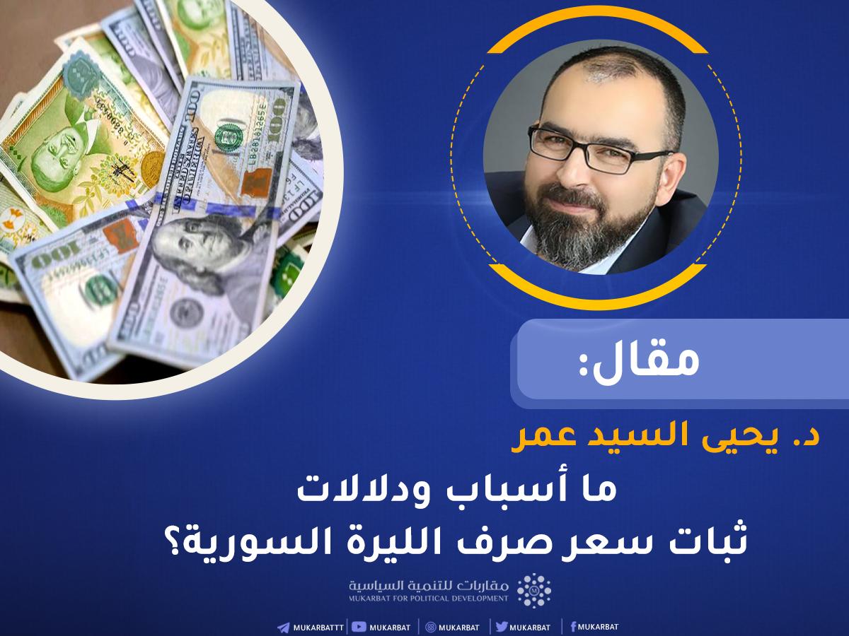 Read more about the article ما أسباب ودلالات ثبات سعر صرف الليرة السورية؟