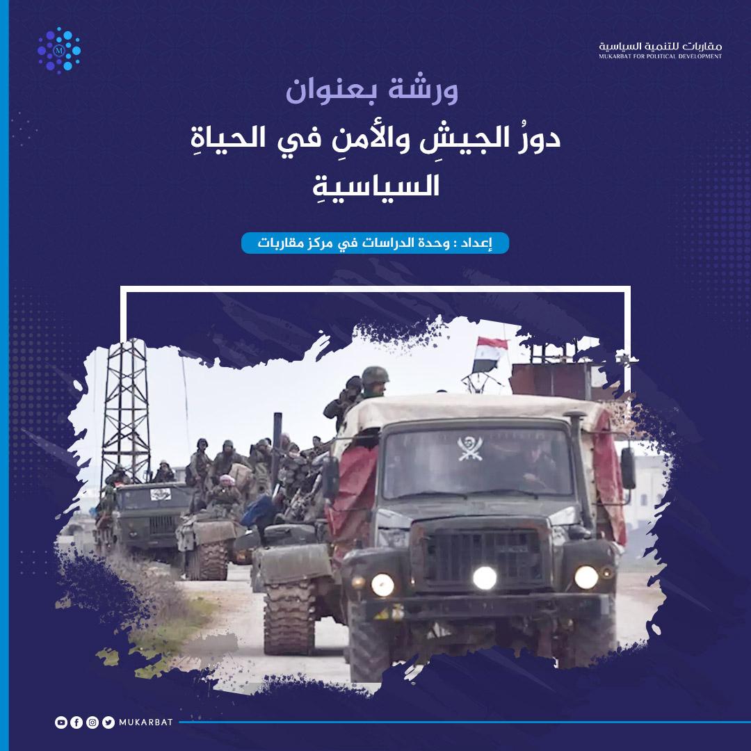 """Read more about the article دورُ الجيشِ والأمنِ في الحياةِ السياسيةِ """"الجزء الأول"""""""