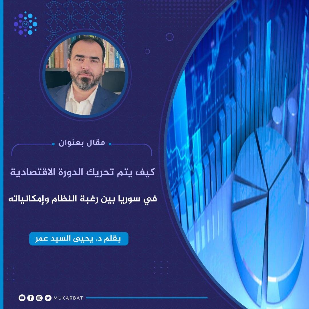 Read more about the article كيف يتم تحريك الدورة الاقتصادية في سوريا بين رغبة النظام وإمكانياته؟