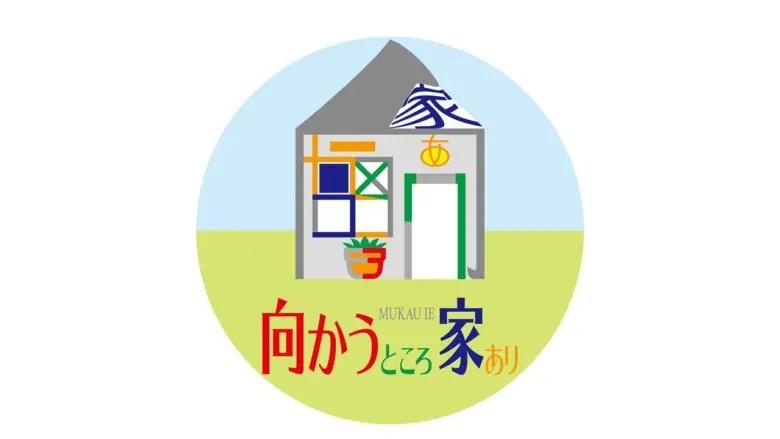 ロゴマーク見てください。「向かうところ家あり」のロゴ・タイトル作りました