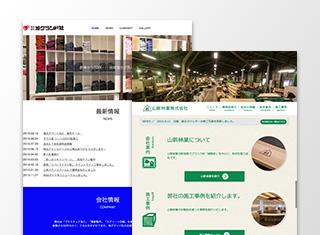 コーポレートWEBサイト制作イメージ画像