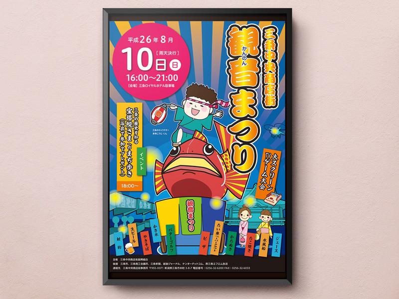 イベント ポスター