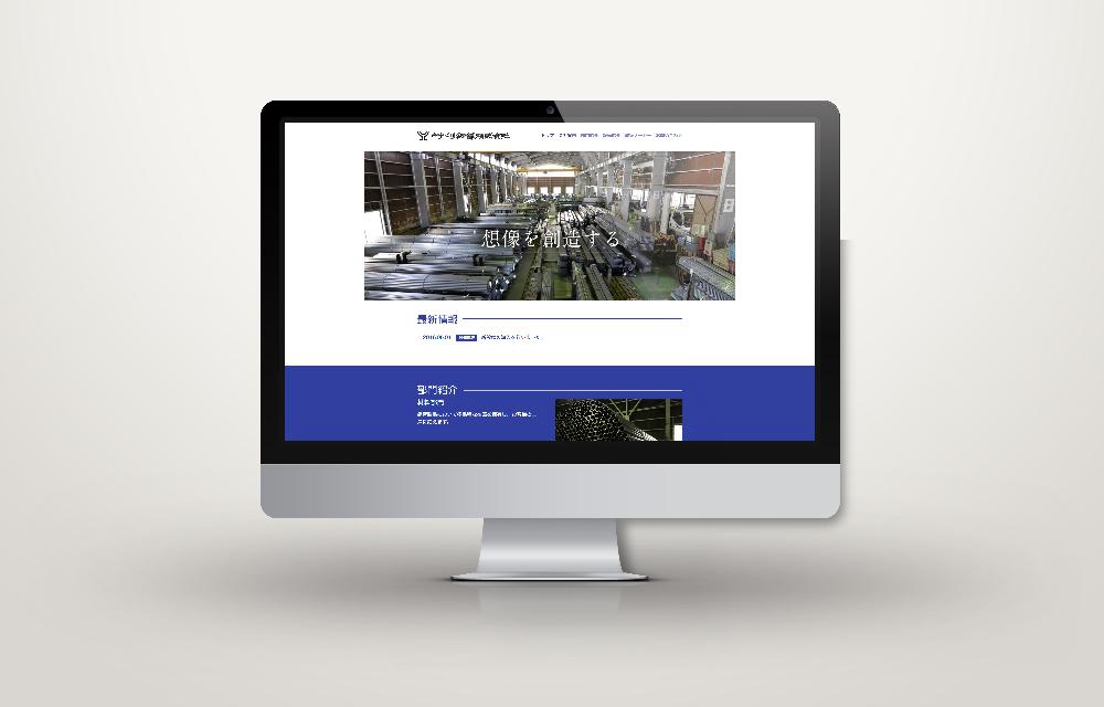 製造業 公式サイト