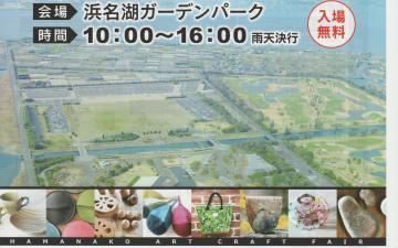 浜名湖アート・クラフトフェア2018