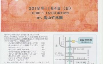 高山こもれび市 2018
