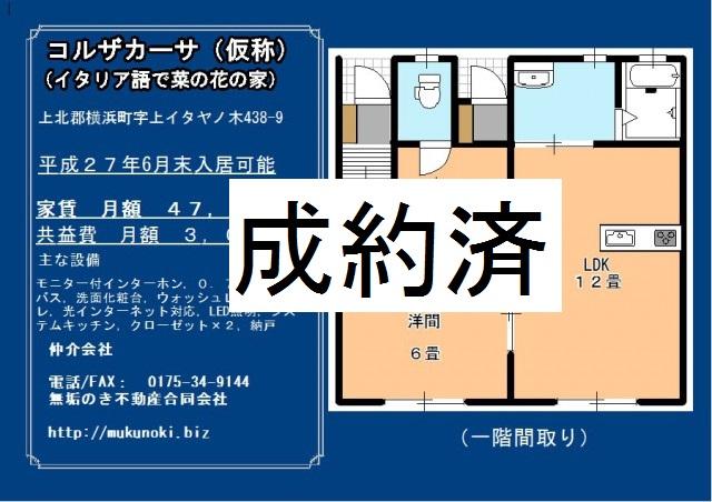 横浜第三ハイツ