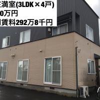 十和田市収益アパート メゾネットスカイ