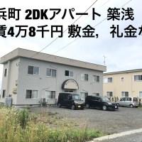 横浜町2DKアパート