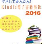 マネしてかんたん!Kindle電子書籍出版2016