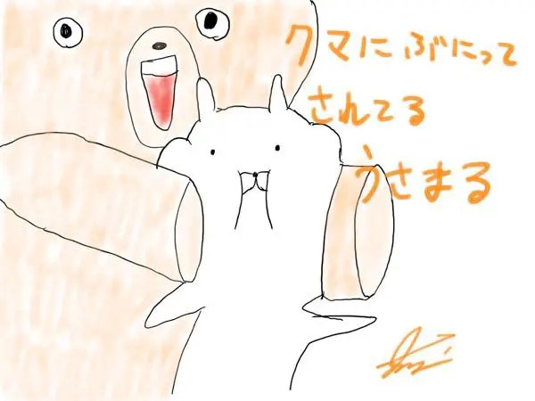 Usamaru