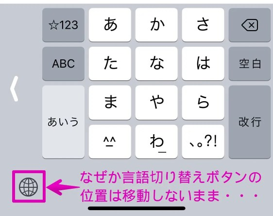 iphonexの言語切り替えボタン