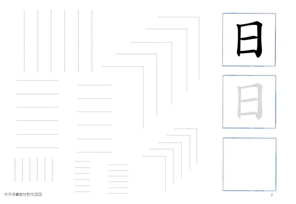 【幼兒筆劃線條練習二】 ️ ️ ️ – 木子工作室