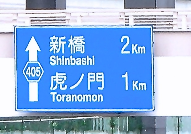 道路標識 地名 距離