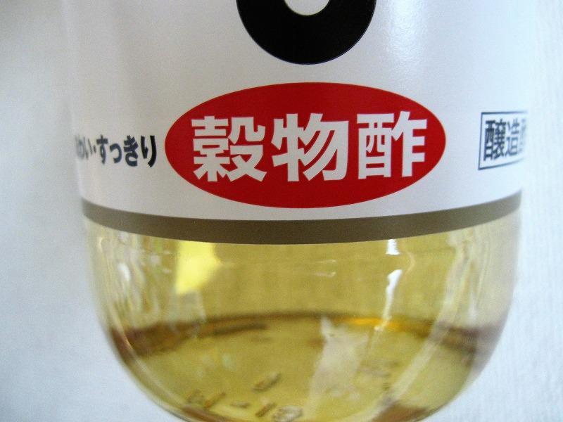 穀物酢 原料