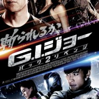 G.I Joe Retaliation, La Venganza Sera Terrible Por Vic Sage