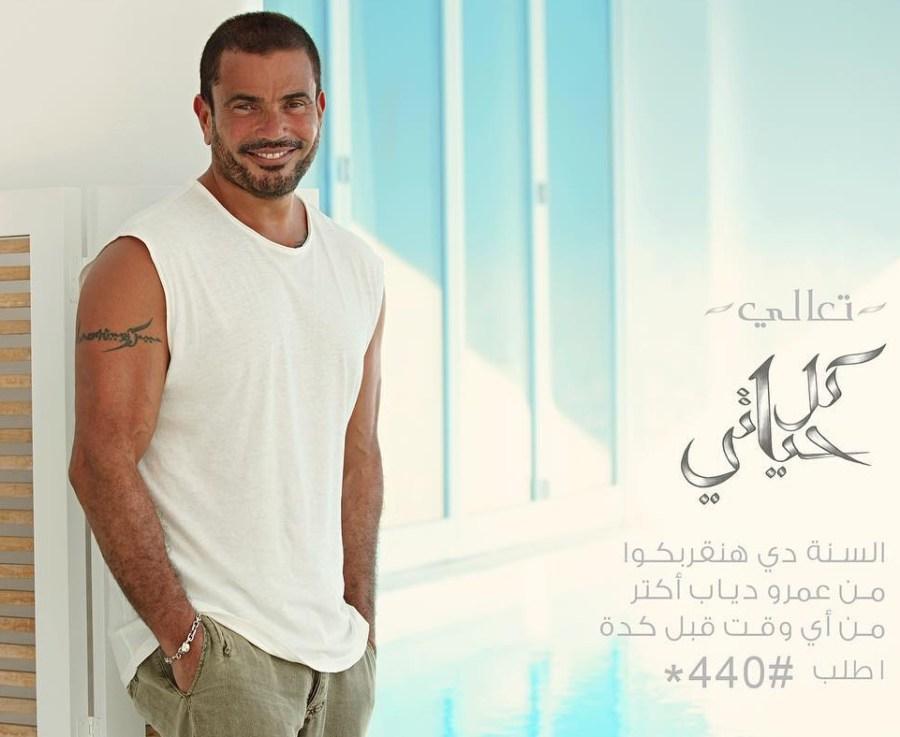 بالفيديو عمرو دياب يطرح ده لو اتساب رسميا Mulhak