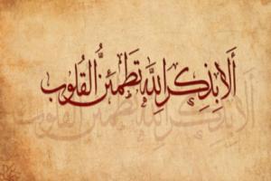 ذكر اسم الله في المنام
