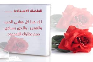 رسالة حب الى معلمتي