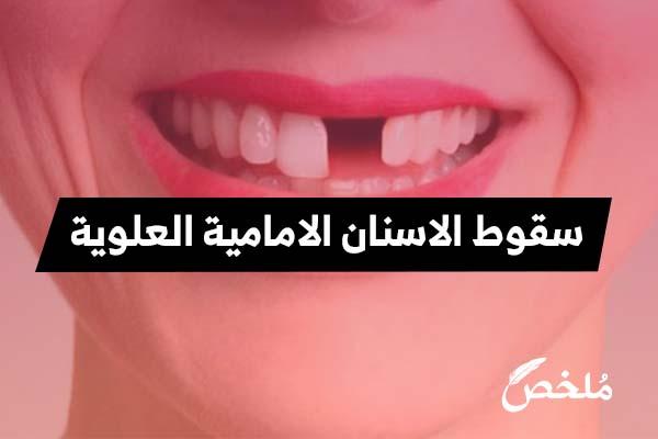 تفسير حلم سقوط الاسنان الامامية العلوية 2021 موقع ملخص