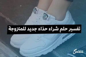 تفسير حلم شراء حذاء جديد للمتزوجة