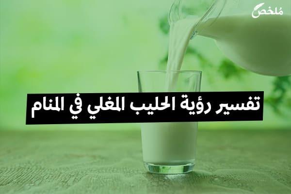 تفسير رؤية الحليب المغلي في المنام 2021 موقع ملخص