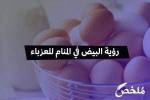 رؤية البيض في المنام للعزباء