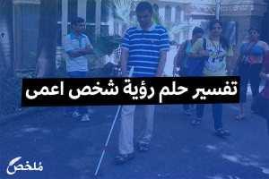 تفسير حلم رؤية شخص اعمى