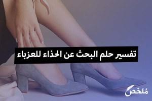 تفسير حلم البحث عن الحذاء للعزباء
