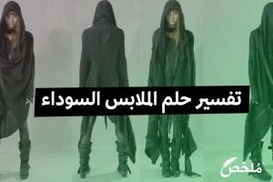 تفسير حلم الملابس السوداء