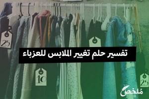تفسير حلم تغيير الملابس للعزباء