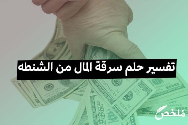 تفسير حلم سرقة المال من الشنطه 2020 موقع ملخص
