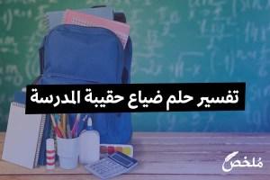 تفسير حلم ضياع حقيبة المدرسة
