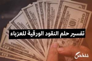 تفسير حلم النقود الورقية للعزباء