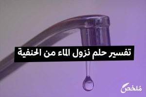 تفسير حلم نزول الماء من الحنفية