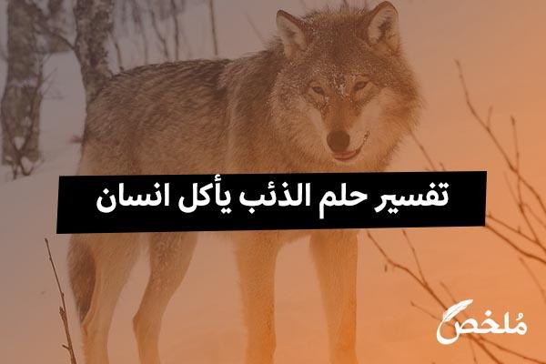 تفسير حلم الذئب يأكل انسان