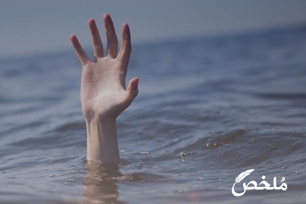 تفسير حلم الغرق في السيل 2021 موقع ملخص